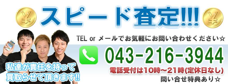 iPhone6を高額買取!